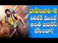 Bahubali 2 Pre release business Bahubali 2 grossed 500 million before the release Pulihora News
