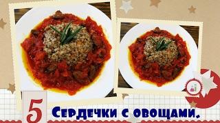 Куриные сердечки с овощами/очень вкусно и просто/chicken hearts and vegetables