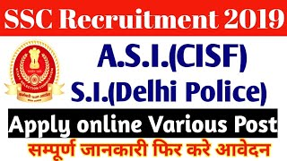 ssc si in delhi police & capfs and asi in cisf |Syllabus |Notification|Date|Eligibility criteria|PET