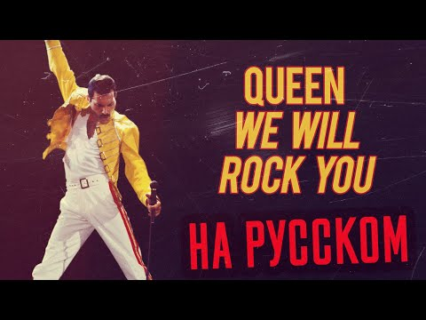 Queen - We Will Rock You Перевод (Cover | Кавер На Русском) (by Foxy Tail🦊)