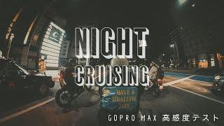 博多Night Cruising-GoPro Max高感度テスト-