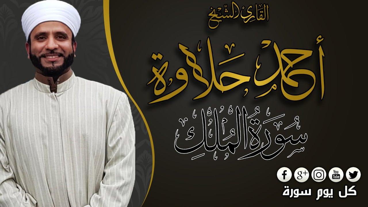 سورة الملك  القارئ أحمد حلاوة   في تلاوة تجلى فيها الإبداع والخشوع روعة ?Surah Al-Mulk