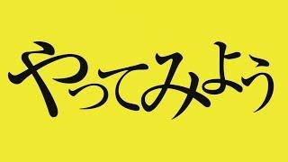 """WANIMA/やってみよう(au""""三太郎シリーズ""""「やってみよう」篇CM楽曲) thumbnail"""
