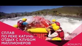 Видео со сплава по реке Катунь(Видео со сплава по реке Катунь., 2014-09-16T16:43:36.000Z)
