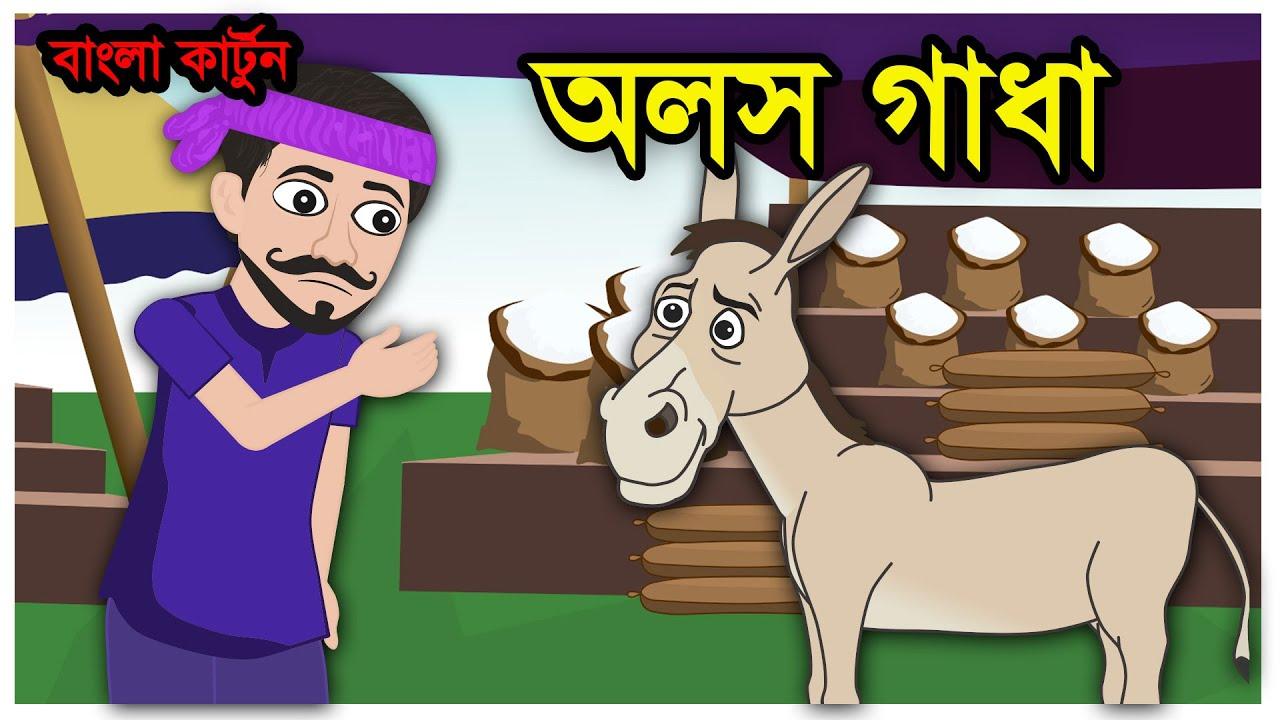 অলস গাধা | Lazy Donkey in Bengali | Bangla Cartoon | Bengali Moral Story | Masud Animation