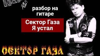 Как играть на гитаре Сектор Газа-Я устал