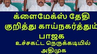 tamil nadu politics heading the climax|tamilnadu political news|live news tamil