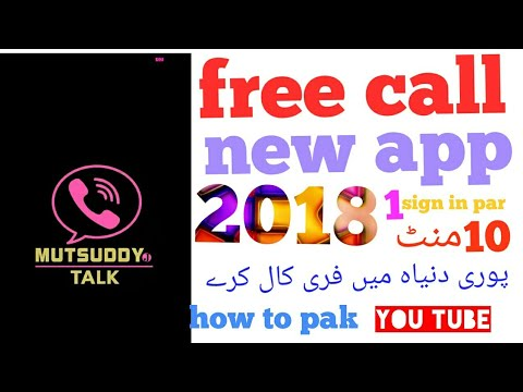 Free call unlimited account bast app new 2018