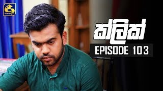 "Click Episode 103 || ""ක්ලික් "" 