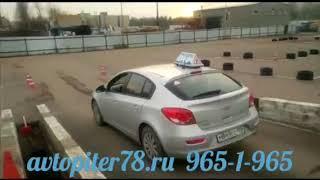 Обучение вождению в Санкт-Петербурге