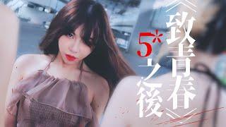《致我們在香港讀中學的青春》DSE放榜