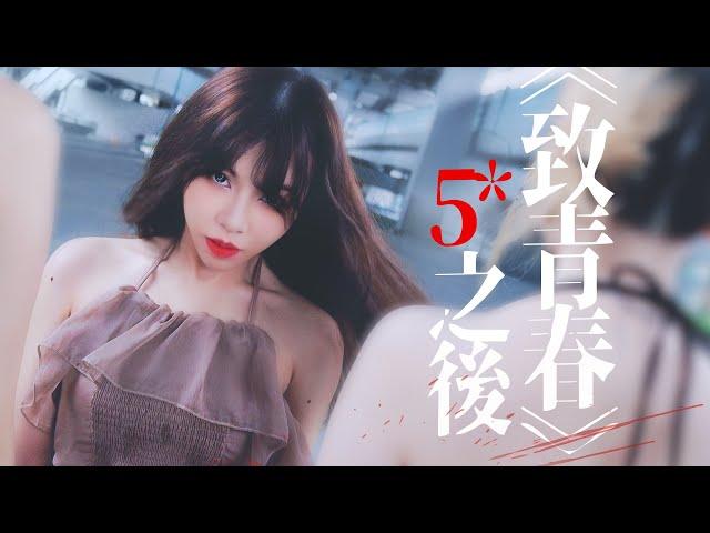 【放榜2017】DSE 35分想對你說的事《我們在香港讀中學的青春》 | Hein Cream 海恩奶油