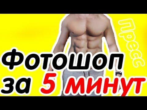 Пресс в ФОТОШОПЕ (Фотошоп за 5 минут  )