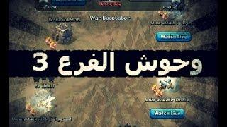 Clash Of Clans/ تشويقة: درع الجزيرة  -هجوم جماعي من الفرع 3
