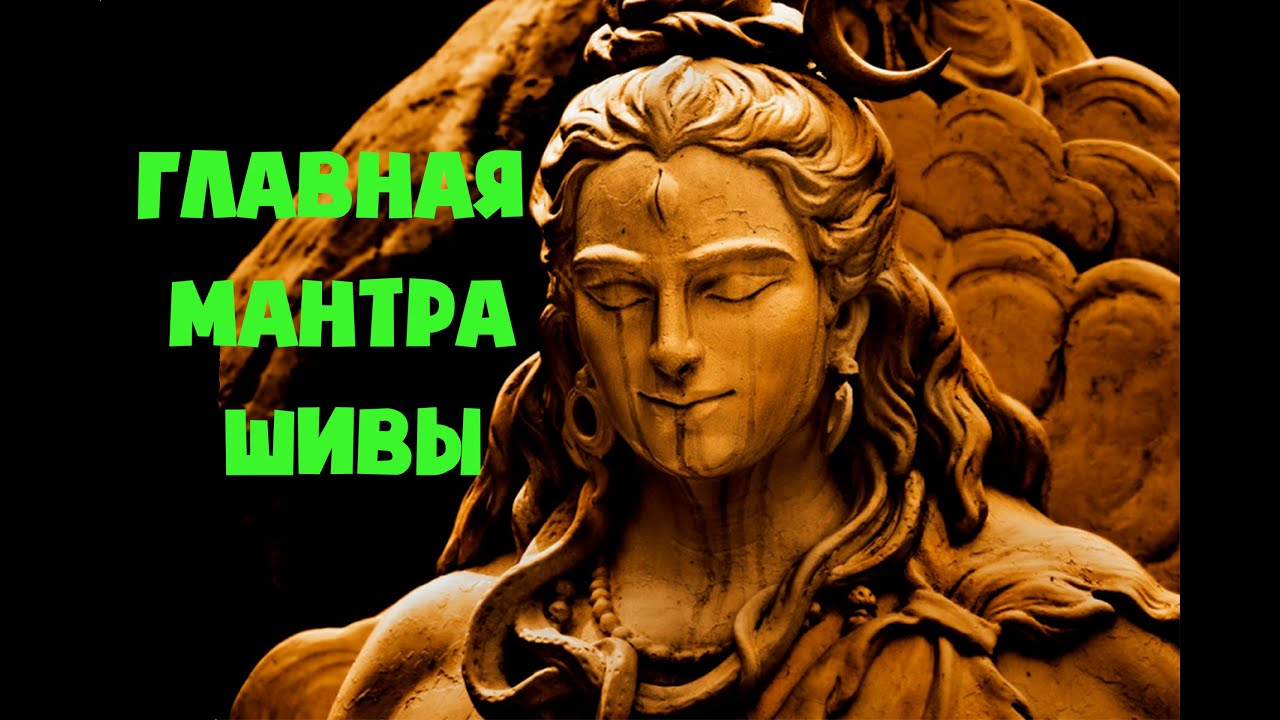 Главная Мантра Шивы Shiva Mantra Om namah Shivaya