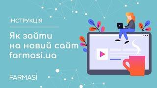 [Інструкція] Як зайти на новий сайт farmasi.ua