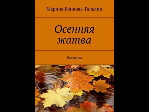 Осенняя жатва.  рассказ. Читает автор