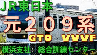 JR東日本横浜支社総合訓練センター 元209系車両 走行シーン