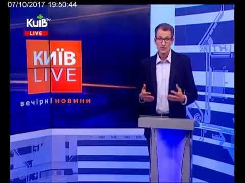 Телеканал Київ: 07.10.17 Київ Live 19.45