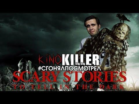 """Обзор фильма """"Страшные Истории для Рассказа в Темноте"""" [#сгонялпосмотрел] - KinoKiller"""