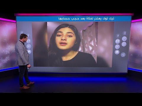 فيديو لفتاة مسلمة يجتاح تيك توك بحيلة مبتكرة عن معتقلات المسلمين في #الصين