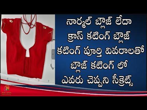Blouse cutting full explained in Telugu