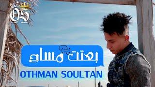 Othman Soultan - BA3TAT MESSAGE | بعثت ميساج - عثمان سلطان (EXCLUSIVE MUSIC ViDEO) 2020 .