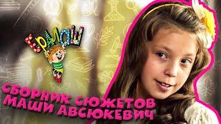 Ералаш | Сборник сюжетов Маши Авсюкевич