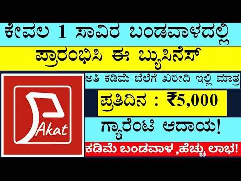 Business Ideas In Kannada | Business Ideas | Wholesale Business Ideas | New Business | #Udyama