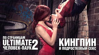 По Страницам: Ultimatе Человек-Паук 2. Кингпин и Подростковый Секс