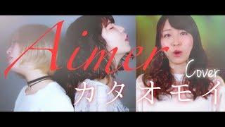 MESELLBA VISION第七弾!! 「Aimer - カタオモイ」 song/内澤崇仁 wri...