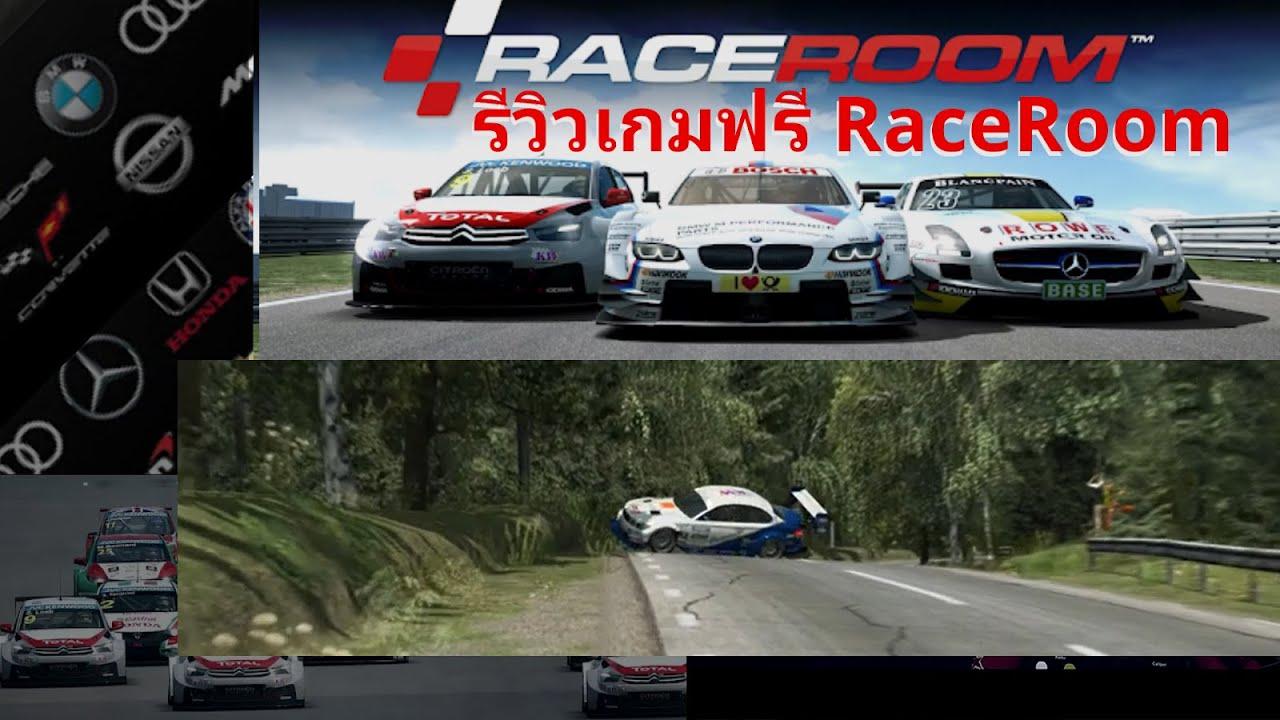 เกมแข่งรถเล่นฟรีบนคอมพิวเตอร์ RaceRoom Racing Experience ไทย