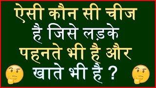 ऐसी कौन सी चीज है जिसे लड़के पहनते भी है और खाते भी है ? Paheliya in hindi.