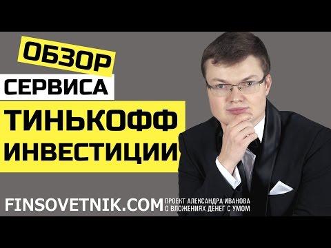 Честный обзор сервиса Тинькофф Инвестиции