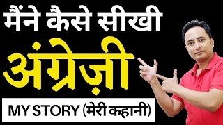 English बोलना कैसे सीखें| How to Speak Fluent English | Spoken English Guru
