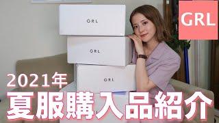 【GRL】売り切れる前にゲットして!!!【骨格ストレート×ナチュラルのミックス】