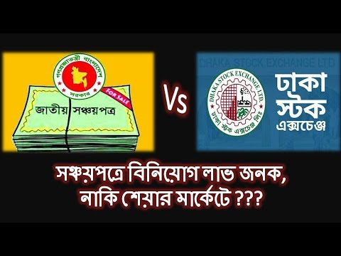 Tips for buying share in Bangladesh | Dhaka Stock Exchange | DSE news 2017