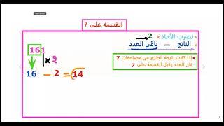 طريقة سهلة بش نعرف عدد يقبل القسمة على 7 ...تنساش إعجاب  بالفيديو وإشتراك بالقناة