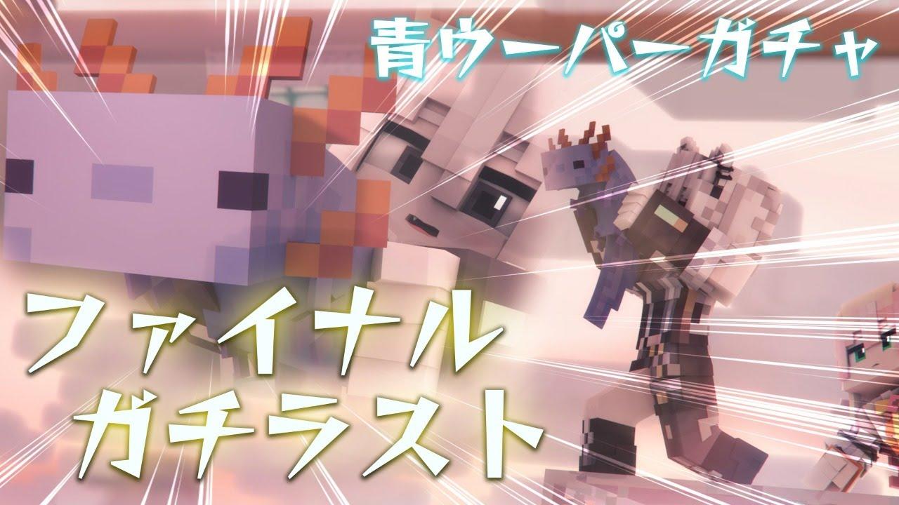 [Minecraft]Blue Wooper Gacha the Last Episode ~ Final Gachi Last ~[Shishiro Botan / Hololive]