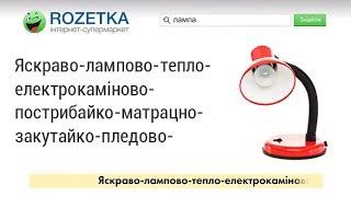 Rozetka - Тут є все, та навіть більше. Товари для дому