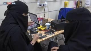 السعودية.. فتيات يعملن بمجال الهواتف النقالة