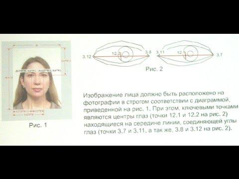 видео: Как получить загранпаспорт