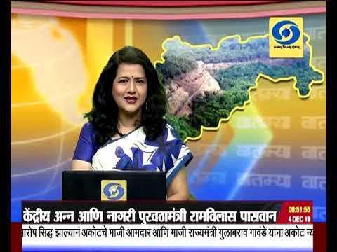पाऊणेनऊच्या बातम्या, दूरदर्शन सह्याद्री वाहिनी..(०४ डिसेंबर २०१९)
