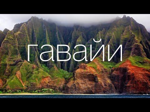 Гавайи. Жизнь и отдых на тропических островах. Америка