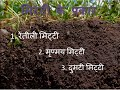 Types of Soil and their Properties (Hindi) -  Class 7 - Science ( NCERT )