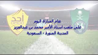 موعد مباراة الأهلي وأحد اليوم الجمعة 14-9-2018 والقنوات الناقلة فى الدورى السعودى