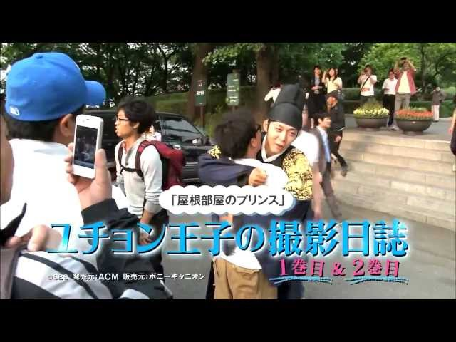 120921 Rooftop Prince Shooting Diary preview [w/ eng subs]