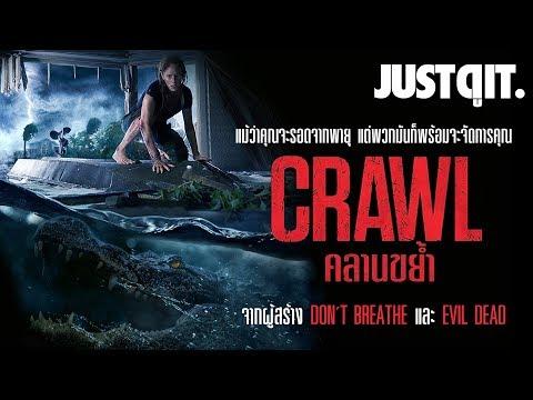 รู้ไว้ก่อนดู-crawl-คลานขย้ำ-ฝ่าตายฝูงจระเข้คลั่ง!-#justดูit
