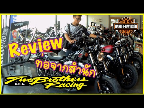 Review เสียงท่อ Two Brother Racing For Harley Davidson Sportster