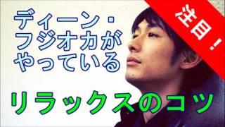 NHKの朝ドラ「あさが来た」の五代友厚役でブレイクしたディーン・フジオカ(DEAN FUJIOKA)さん。 超お忙しです。 ファンからの「リラックスのコツは?」という質問に、こう答え ...